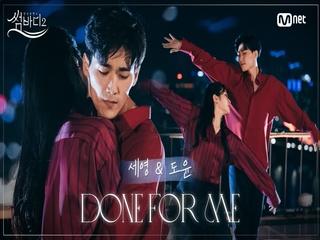 [썸MV] 놓을 수 밖에 없는 운명적인 이별의 춤, 도윤-세영ㅣ♬Done For Me