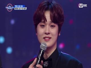 [최종회] '꿈에 그리던 데뷔!' 생방송 심사 결과 1위 멤버