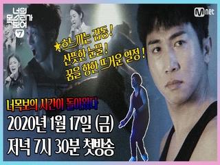 [티저] 너.목.보의 시간이 돌아왔다!! 1/17(금)저녁7시30분 Mnet x tvN 동시 첫방송