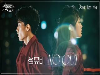 [노컷 썸MV] 이도윤,박세영 - Done For Me♬