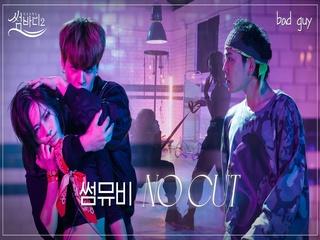 [노컷 썸MV] 송재엽,김소리,강정무 - bad guy♬