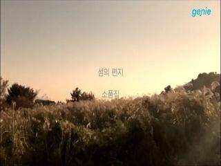 섬의 편지 - [그 때 (섬의 편지 소품집)] TEASER