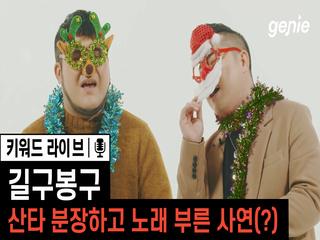 길구봉구 산타 분장하고 노래 부른 사연(?) - [키워드라이브] 길구봉구 편