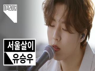 유승우(Yu SeungWoo) - 서울살이 | 사각라이브 Square Live