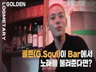 G.Soul 에서 Golden (골든) 으로 돌아오다 | LOGMENTARY 로그멘터리