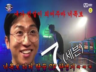 [탑골 CF 탄생기☆] 너목뽀-☆ 내가(유세윤) 새로운 전설을 써주리! ♨열정주의♨