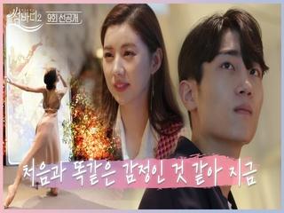 [9회 선공개] ′너무 좋아 지금. 진심으로′ 예림의 직진, 준혁의 마음을 움직일까?ㅣ12/13(금) 저녁 8시