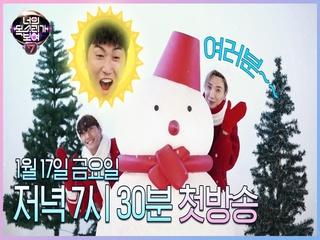 [티저] 김종국x이특, 귀여워 듀금 영상 ♡ 1/17(금)저녁7시30분 첫방송 Mnet x tvN