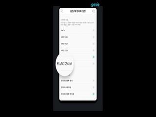 [지니뮤직 5G 프리미어관] FLAC 스트리밍 이용 방법