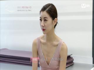 [9회] 오직 한 사람을 위한 무대를 준비하는 예림의 마음