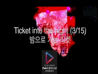 Ticket (Teaser)