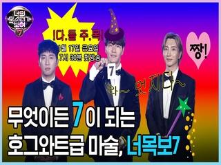 [너목보 매직 ★] 무엇이든 '7'이 된다?! 너목보 럭키 쎄븐! 1/17(금) 저녁 7시30분 Mnet  tvN 동시 첫방송