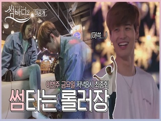 [미공개] 소리&재엽 롤러장 데이트 ♥롤러도 타고 썸도 타고♥ㅣ이번주 (금) 저녁 8시 최종회