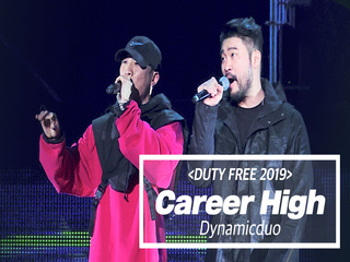 다이나믹 듀오(Dynamicduo) - Career High @Duty Free Concert 2019 | LIVE