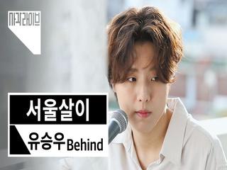 유승우 사각라이브 촬영장에 놀러오세요 | Yu SeungWoo | 비하인드 Behind