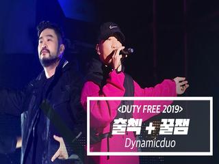 다이나믹듀오 (Dynamic Duo) - 출첵 + 꿀잼 @DUTY FREE 2019 | LIVE