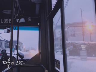 겨울이 오면 (Teaser 2)