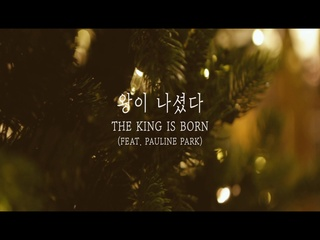 The King is Born 왕이 나셨다 (Feat. Pauline Park)