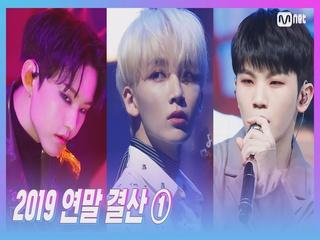 [2019 연말 결산 ①] 'MCD 컴백스페셜' 세븐틴(SEVENTEEN) - 숨이 차 + Good to Me + Home