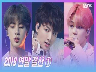 [2019 연말 결산 ①] 'MCD 컴백스페셜' 방탄소년단(BTS) - Make It Right + Dionysus + 작은 것들을 위한 시