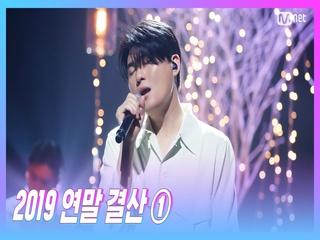 [2019 연말 결산 ①] 'STUDIO M' 카더가든 - 나무