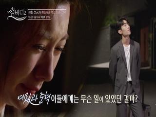 [최종회 선공개] '울지 않으려 했는데...' 예림과 준혁의 최종 선택은?ㅣ오늘 저녁 8시 최종회