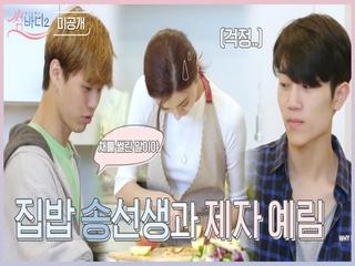 [미공개] 송재엽의 요리교실 - 제자 최예림 (예림이 놀리기에 아빠미소ㅋㅋ)ㅣ오늘 저녁 8시 최종회