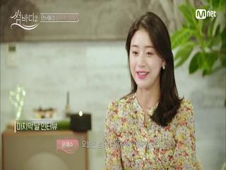 [최종회] 우리의 '썸'이 끝나고 '사랑'이 시작되는 오늘!