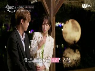 [최종회] 달빛 아래 전해지는 소리 & 재엽의 마지막 진심