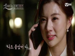 [최종회] 예림, 준혁과의 마지막 통화 '고마웠어…'