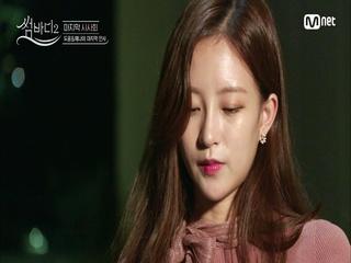 [최종회] 도윤이 보내는 마지막 춤 '안녕', 그리고 예나의 선택