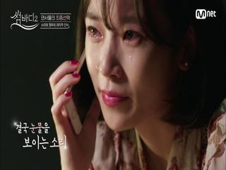 [최종회] 누나의 선택을 최대한 존중해. 소리&정무 아름답고도 슬픈 인사