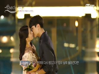 [에필로그] 혜수♥준혁, 행복을 찾아서 (♬Free and Wild /  Winnie Lam)