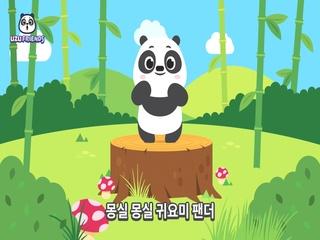 귀요미 팬더 (Cutie Panda)