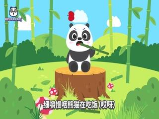 귀요미 팬더 (Cutie Panda) (Chinese Ver.)