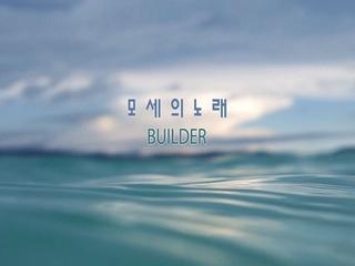 모세의 노래 (Feat. 한영호)