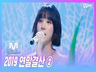 [2019 연말 결산 ②] 'STUDIO M' 은하(여자친구) - 아틀란티스 소녀 (원곡 보아)