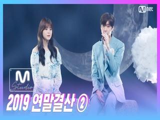 [2019 연말 결산 ②] 'STUDIO M' 윤산하(아스트로) & 지수연(위키미키) - A Whole New World (알라딘 OST)