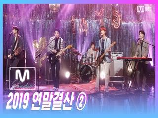 [2019 연말 결산 ②] 'STUDIO M' 데이식스(DAY6) - Congratulations + 놓아놓아놓아 + 예뻤어