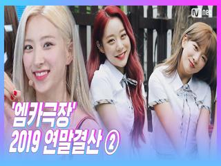 [2019 연말 결산 ②] '엠카극장' 우주소녀(WJSN) - Boogie Up