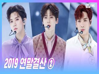 [2019 연말 결산 ②] ′MCD 컴백 스페셜′ 뉴이스트(NU′EST) - Segno + 여보세요 + BET BET