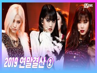 [2019 연말 결산 ②] '엠카 스페셜 무대' (여자)아이들((G)I-DLE) - LION