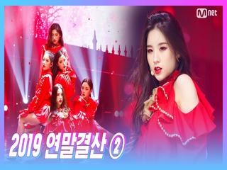 [2019 연말 결산 ②] '엠카 스페셜 무대' 이달의 소녀(LOONA) - 보름달(원곡 선미)