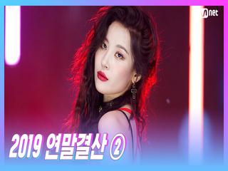 [2019 연말 결산 ②] '엠카 스페셜 무대' 선미(SUNMI) - 거기 너(Hey)