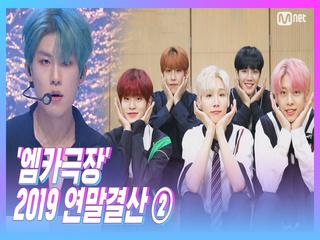 [2019 연말 결산 ②] '엠카극장' AB6IX - BLIND FOR LOVE