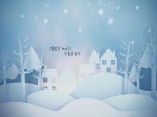 겨울밤 (Winter Night) (Vocal by 황민희)