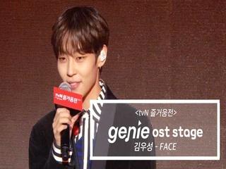 김우성 (WOOSUNG) - FACE @tvN 즐거움전 2019 | GEMS 직캠 | LIVE