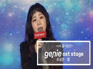 유성은 (Yoo Sung Eun) - 별 (Little Prince) @tvN 즐거움전 2019 | GEMS 직캠 | LIVE