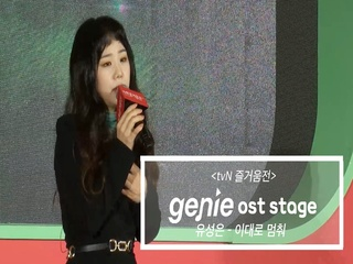 유성은 (Yoo Sung Eun) - 이대로 멈춰 @tvN 즐거움전 2019 | GEMS 직캠 | LIVE