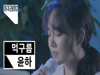 YOUNHA (윤하) - Dark Cloud (먹구름) | 사각라이브 Square Live